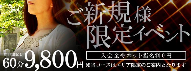 ☆初回お試し9,800円☆